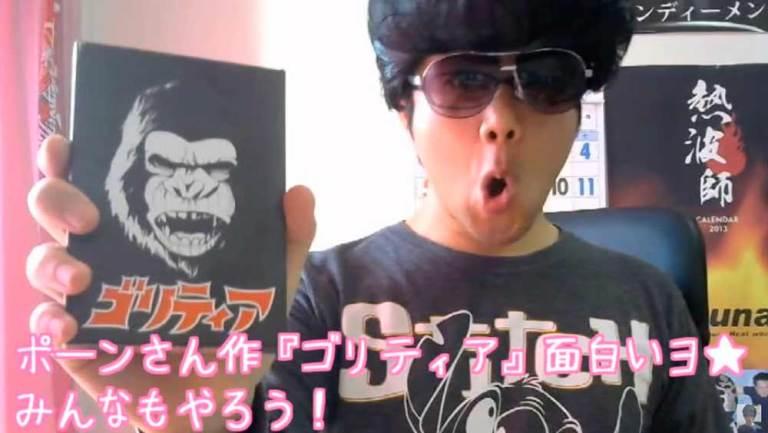 Podía ser Gaceta de los Tableros pero no, es un amable reseñador japonés
